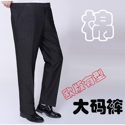 Plus fat plus size men's trousers autumn and winter thick fat guy casual pants middle-aged and elderly suit pants fat father trousers