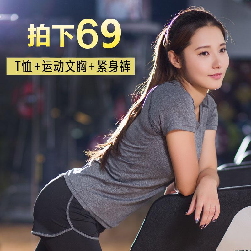 舒緩瑜伽服 套裝女 顯瘦假兩件健身房緊身褲短袖三件跑步衣