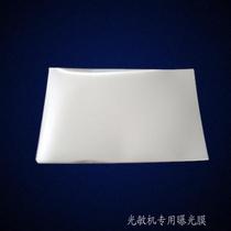 光敏印章機專用曝光膜10絲光敏機透明膠片人像印章機聚脂膜A4