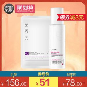 瓷肌爽膚水200ml 男女控油補水保濕美白收縮毛孔玫瑰水護膚水正品