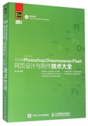 中文版Photoshop Dreamweaver Fla