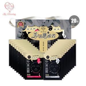 台湾我的心机黑面膜礼盒20片 清洁透亮玻尿酸补水保湿面膜贴