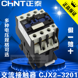 Genuine Chint AC contactor CJX2 3201 32A 220V 380V 3 open 1 closed a penalty ten