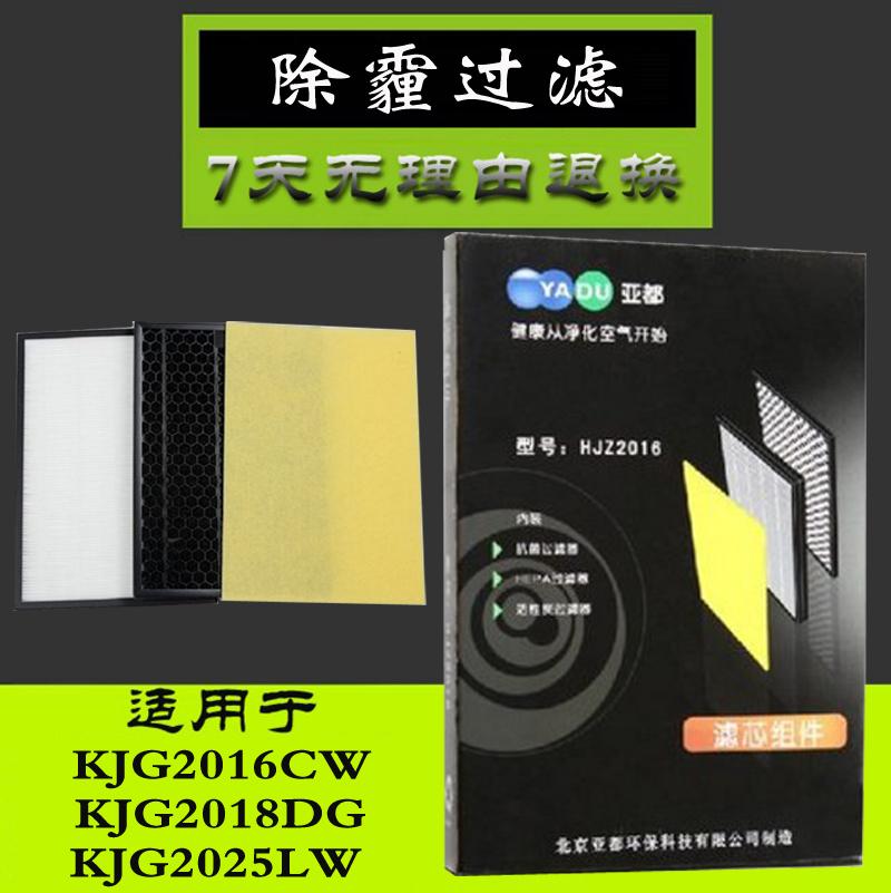 [龙杰电器专营店净化,加湿抽湿机配件]亚都 空气净化器滤芯耗材KJG201月销量1件仅售469元