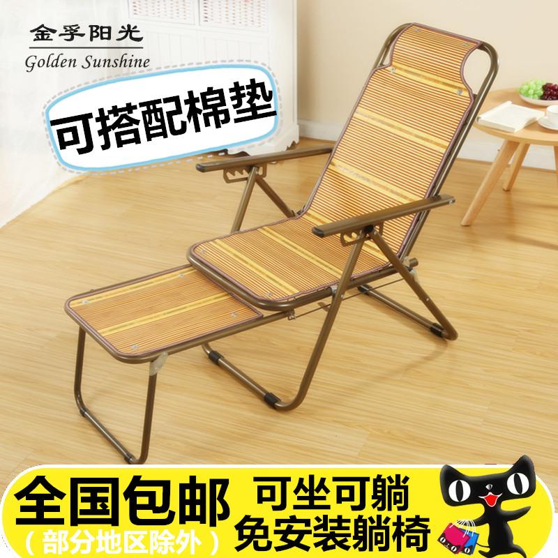 夏涼椅子竹席躺椅辦公室午睡椅戶外沙灘椅孕婦午休椅懶人椅折疊椅