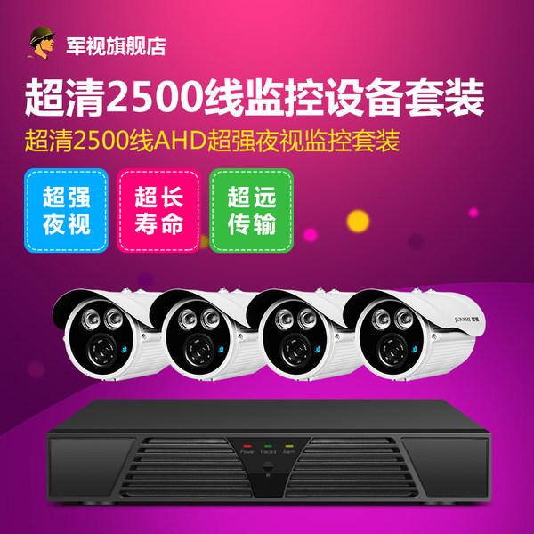 4路  AHD监控设备套装  130万 高清2500线 监控摄像头套餐