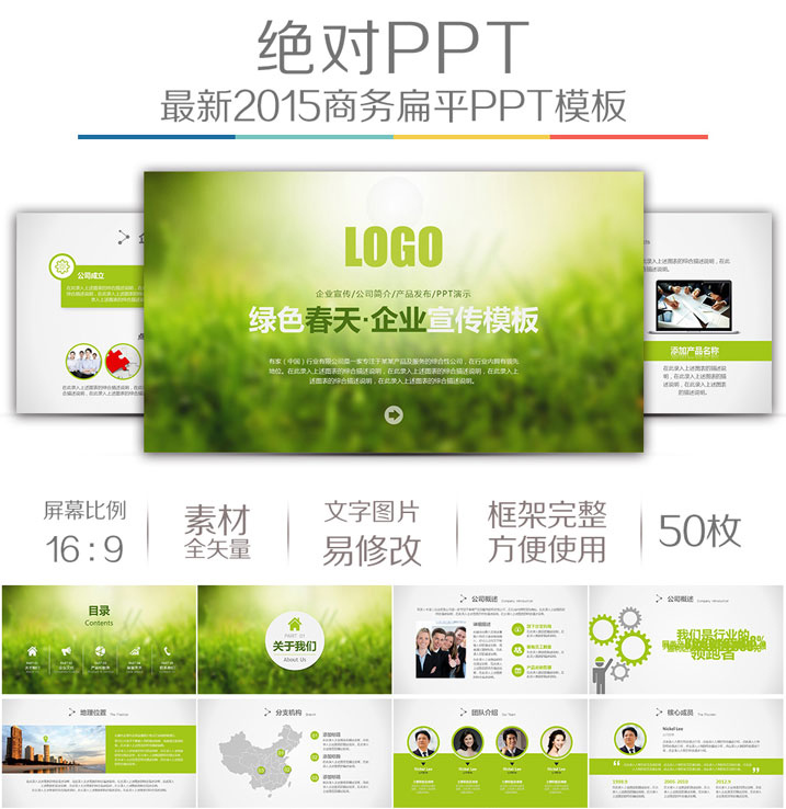 Green spring, environmental protection, health, medical and greening work plan, summary, company profile, road show, PPT template