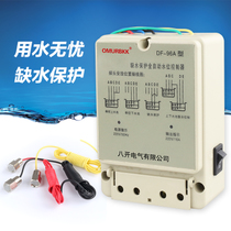 Eight open df-96a automatic water level controller tower well water pump pool liquid level switch set