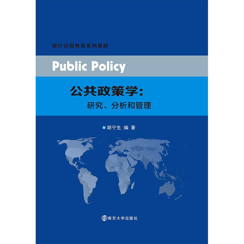 现代远程教育系列教材//公共政策学:研究、分析和管理