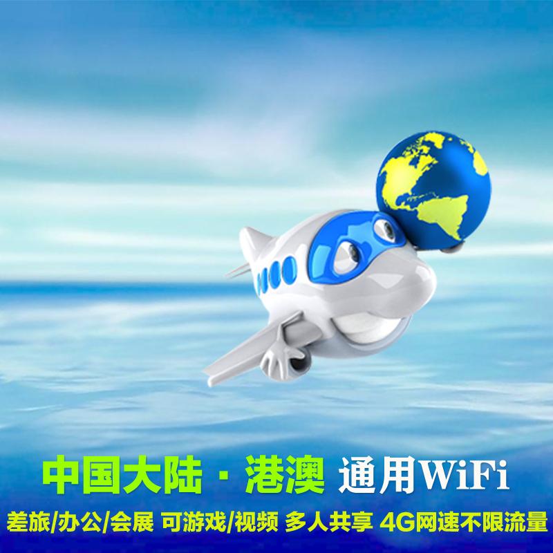 中国大陆随身wifi租赁香港澳门国内城市通用无线移动高速4G不限速