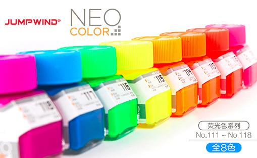 √ JUMPWIND 匠域油漆 NEO COLOR 荧光色系列 (硝基油性/18ml)