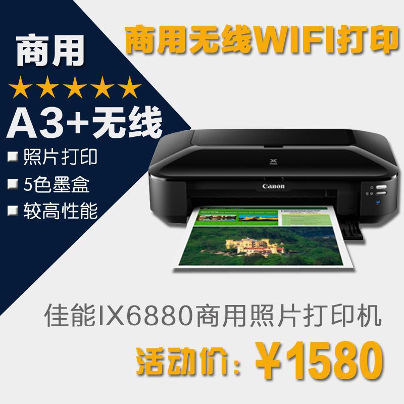 佳能IX6880无线彩色喷墨照片打印机a3+ 办公 家用高速替6580