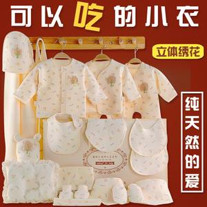 嬰兒衣服純棉0-3個月春季新生兒禮盒套裝秋冬6剛出生寶寶滿月用品