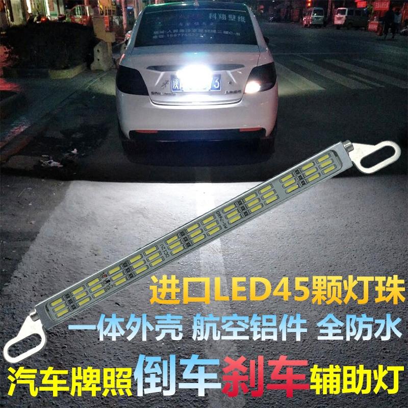 Автомобиль ultrabright led лицензия огни заднего хода. помощь свет строб тормозные огни ремонт после окончания свет мошенник свет 12V водонепроницаемый