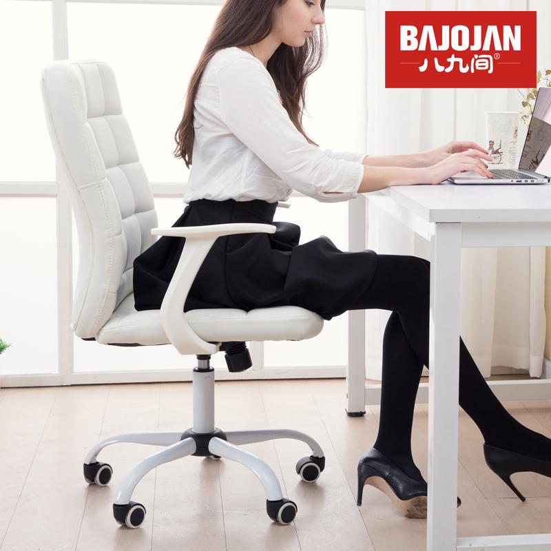 八九間 家用電腦椅白色 辦公椅子旋轉椅靠背學生椅  簡約
