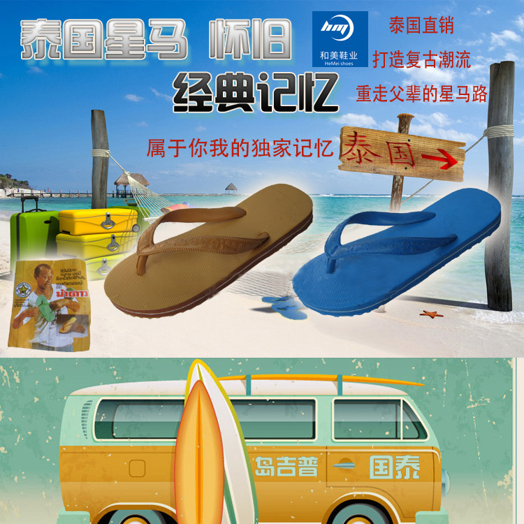 Genuine Thai Star horse brand rubber flip flop beach slippers wholesale mens and womens fire cloud evil spirit old slippers wear resistant
