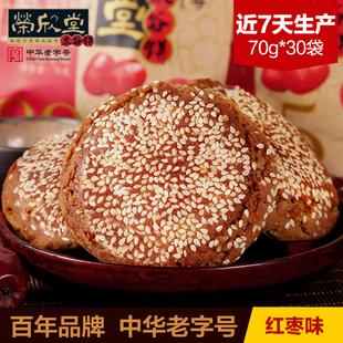 荣欣堂红枣味太谷饼2100g山西特产美食