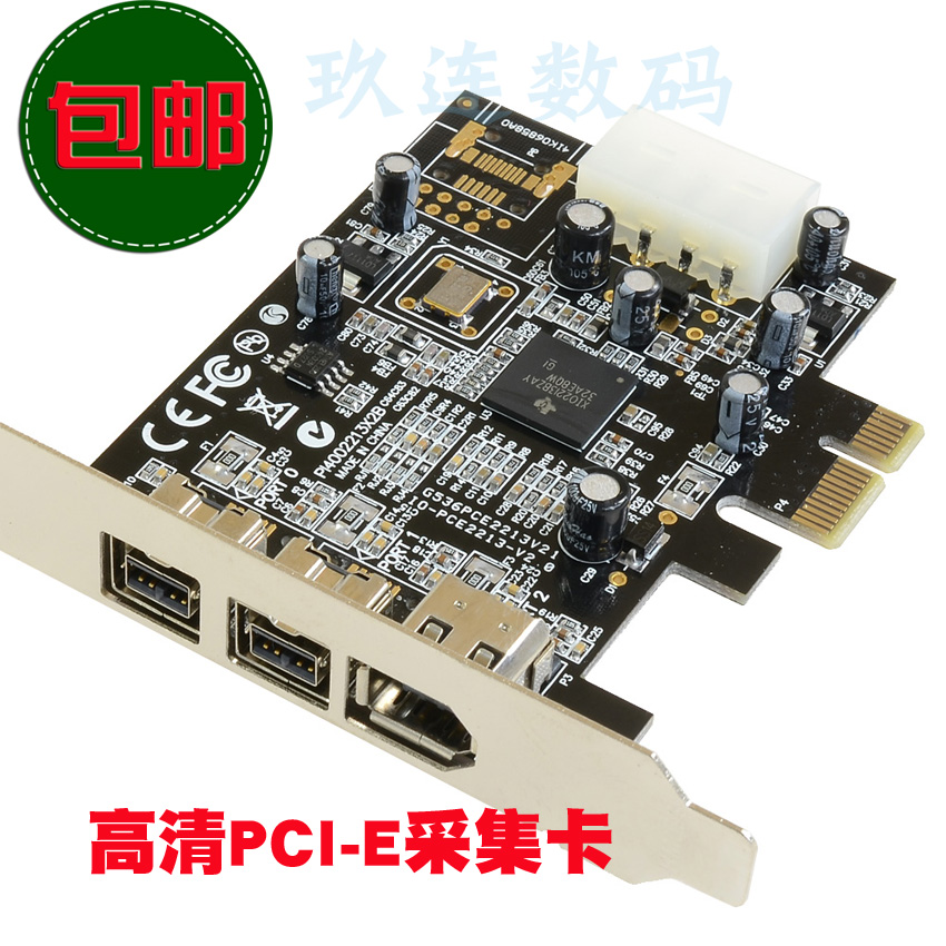 乐扩 PCI-E转1394B 卡高清DV视频采集卡1394采集卡 火线声卡 DV