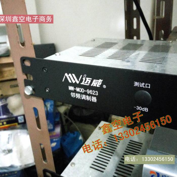 迈威MW-MOD-9623邻频调制器有线电视调制器视频转换器
