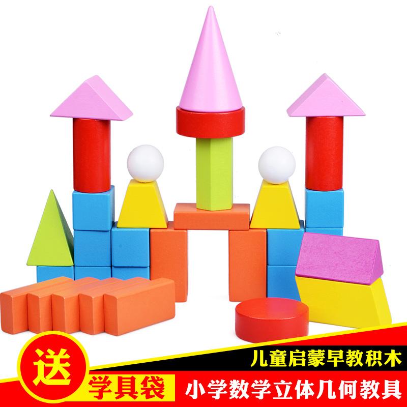Ребенок математика прямоугольный тело квадрат тело учить инструмент трехмерный модель строительные блоки начальная школа обучения в раннем возрасте игрушка геометрия тело мяч цилиндр
