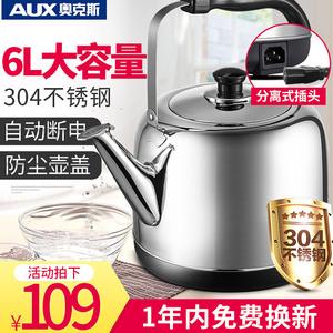 AUX/奧克斯 AK-15N60電熱水壺 家用自動斷電304不銹鋼燒水壺6L