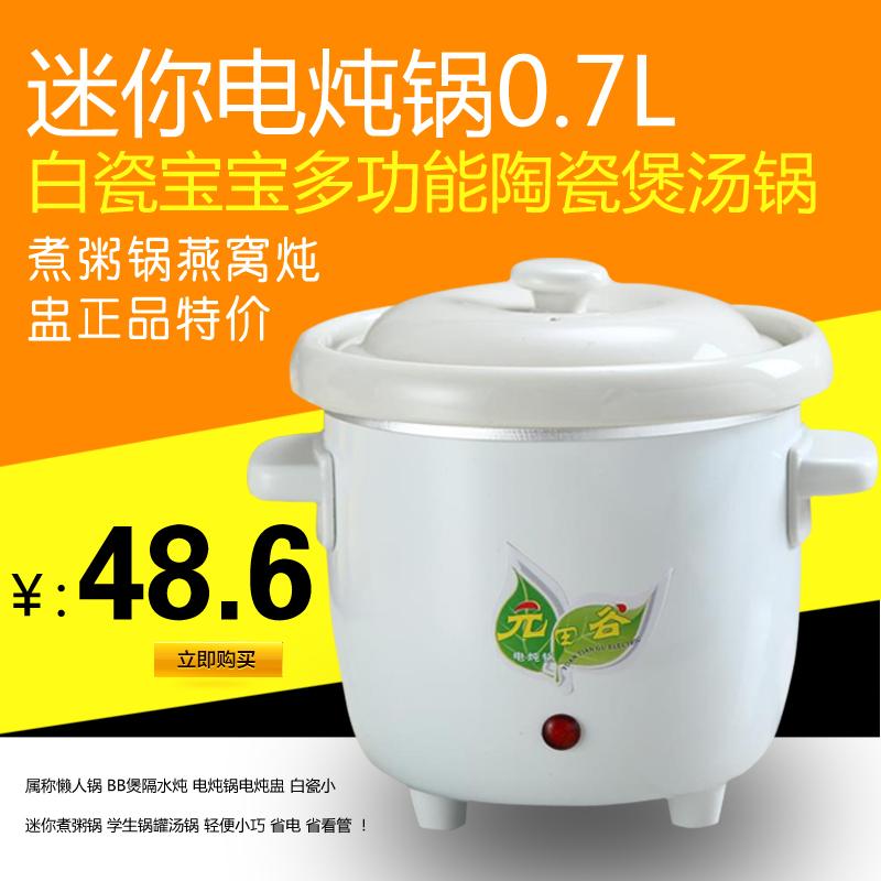 元田谷迷你电炖锅 0.7L白瓷宝宝多功能陶瓷煲汤锅煮粥锅燕窝炖盅