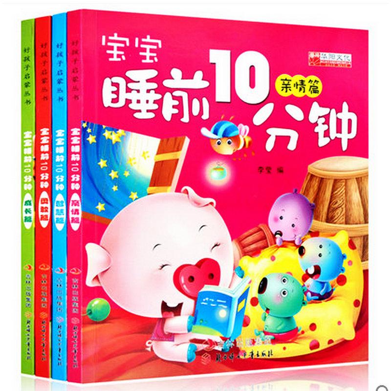 共4册 0-3-6岁幼儿早教启蒙亲子阅读童话书睡前故事书 宝宝睡前10分钟勇敢篇 儿童绘本图书籍大图大字图画书宝贝成长智慧亲情读物