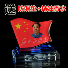 Every day special offer high-grade crystal alloy five-star red flag chairman MAO furnishing articles perfume car car accessories