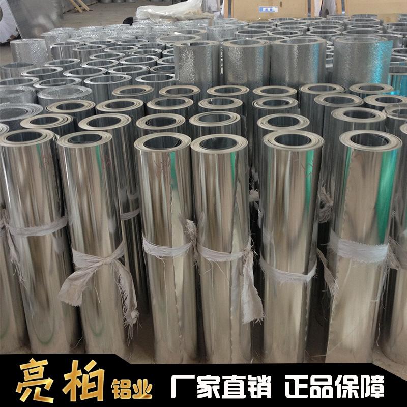 1060 инжиниринг трубопровод сохранение тепла алюминий объем / чистый алюминий кожа алюминий алюминий алюминий группа / толстый 0.3mm ширина 1 метр *1 метр