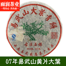 Pu 'er tea Yiwu is the mountain Ancient tea 07 easy in wushan big ye bread tree porn Special packages mailed