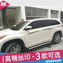 Special for 15-19 new Hanlanda body strip Toyota Hanlanda special car decals refitting stickers