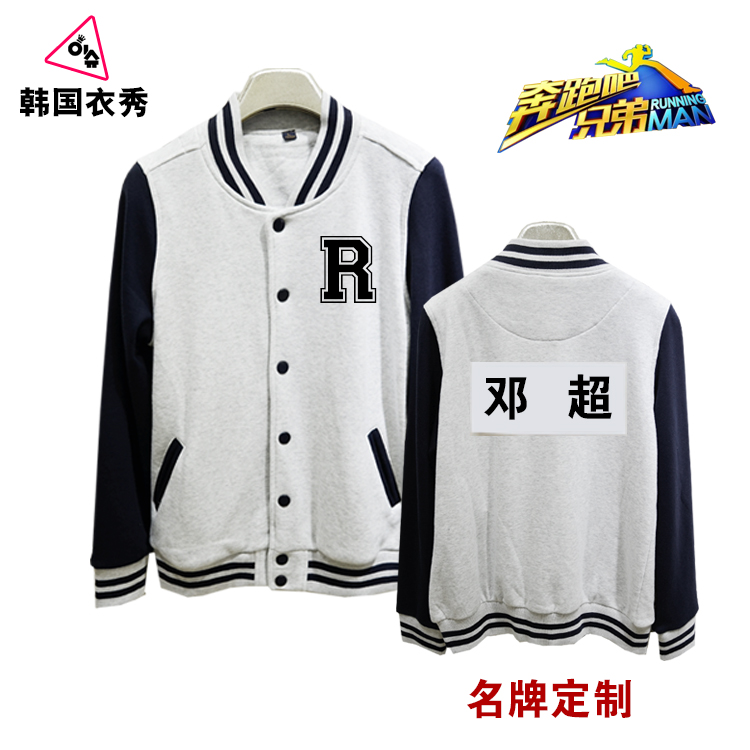 包邮running man同款 名牌定制韩版棒球卫衣外套奔跑吧兄弟同款