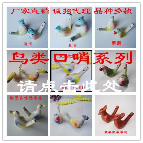 陶瓷水鸟 鸟哨哨创意儿童玩具口哨水哨十二生肖水哨孔雀口哨 陶瓷