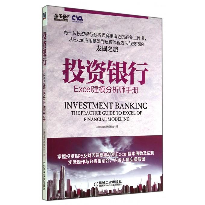 投资银行(Excel建模分析师手册)/金多多金融投资经典