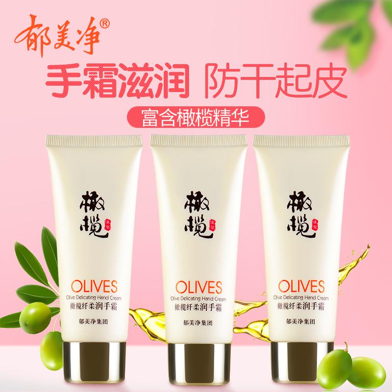 Подавленный прекрасный чистый оливки хорошо мягкий прибыль крем для рук увлажняющий пополнение увлажняющий противо сухой начало кожа крем для рук увлажняющий установите