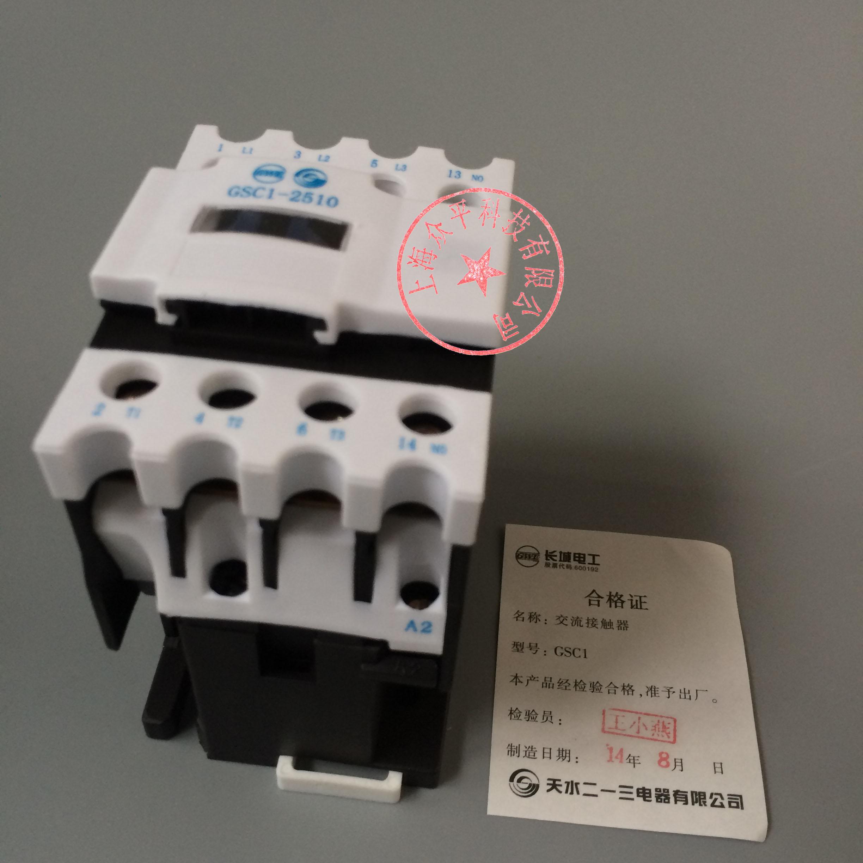 天水二一三 交流接触器  GSC1-25 25A 销售