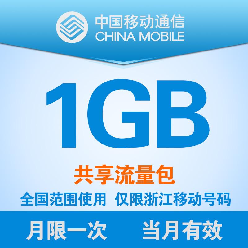 浙江移動流量充值 500M 1G 2G流量包充值 全國流量 2G 3G 4G