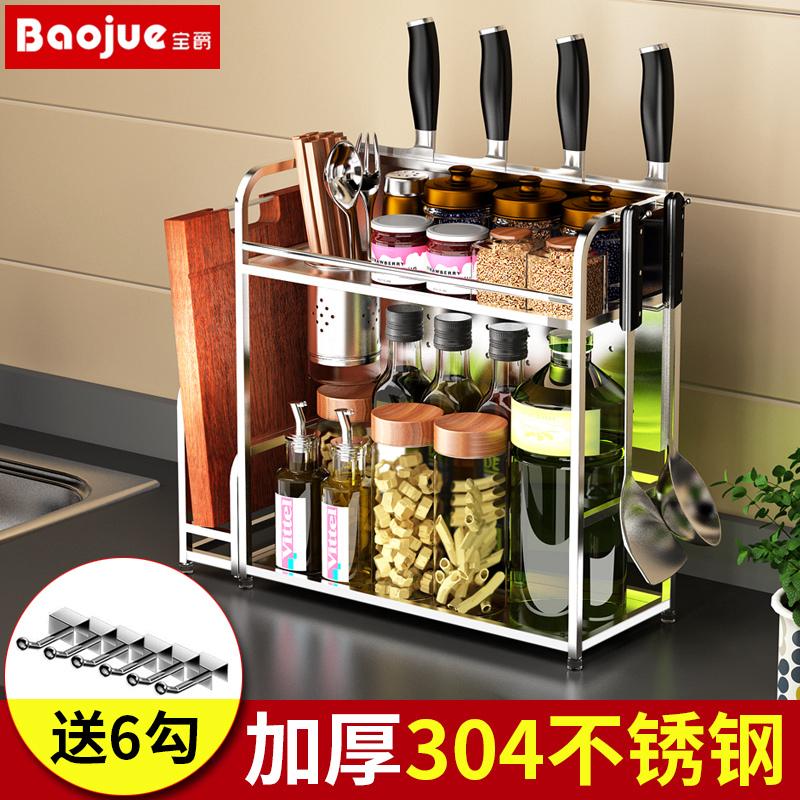 304不鏽鋼廚房置物架壁掛落地2層用品收納砧板菜刀架調味調料架子