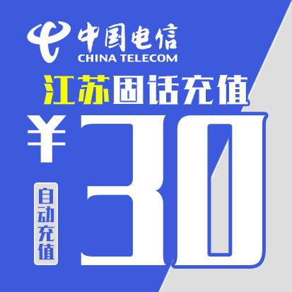 江蘇電信固話充值30元 mdash 官方超快充 固定電話話費自動充值