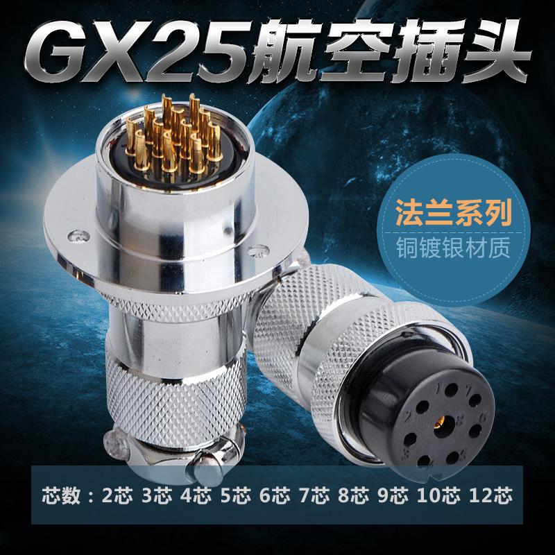 铜镀银航空插头接头GX25DF25M25法兰连接器2 3 4 6 7 8 9 10 12芯