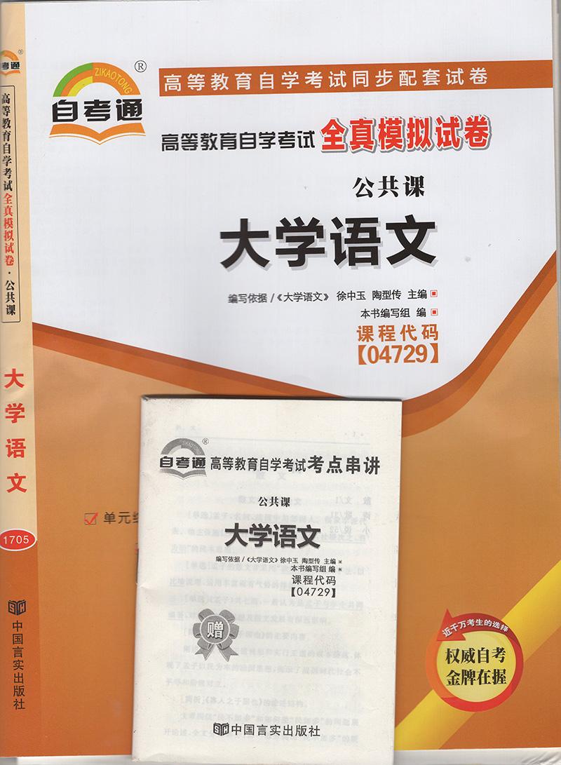 正版自考通试卷 4729 04729 大学语文 全真模拟试卷附自学考试新题型试卷