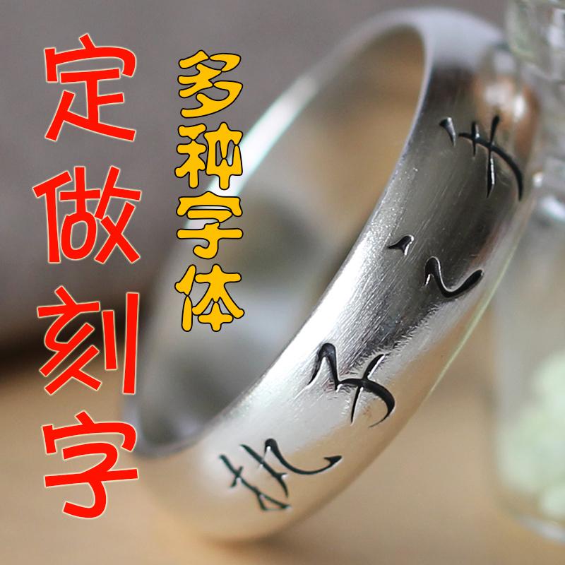 天天特价手工999纯银弧型情侣戒指定制做刻字男女银饰品时尚对戒