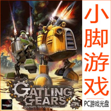 Gatling gun The Chinese version of PC LAN game CD A key installation full 36 yuan package mail