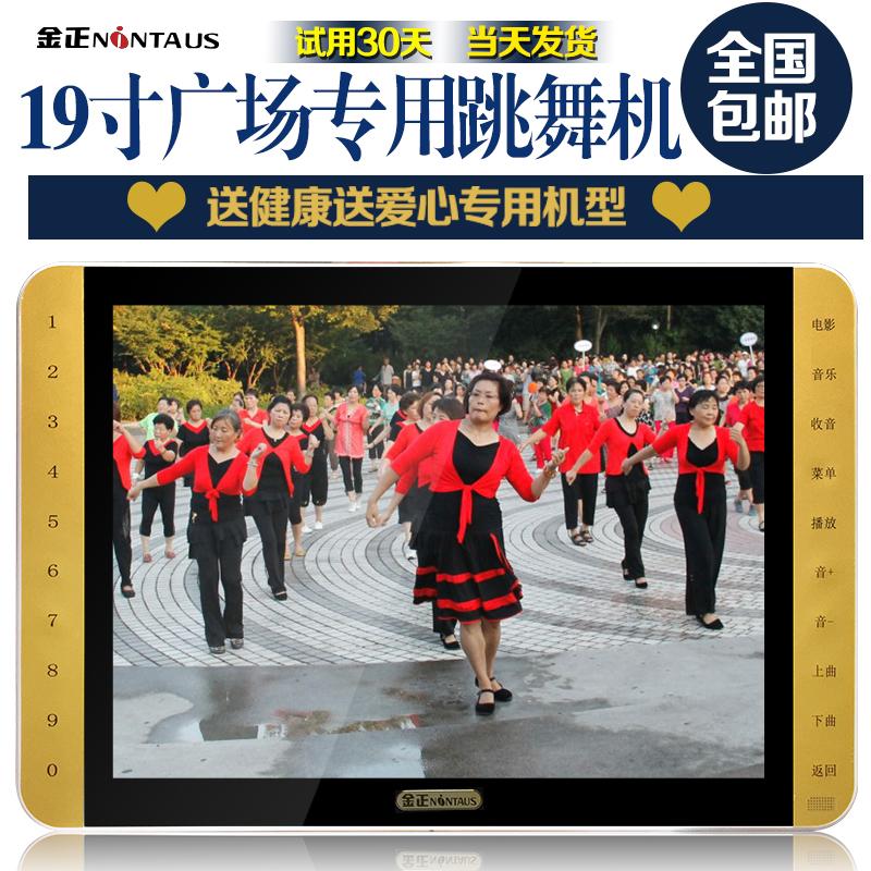 金正 S128老人广场舞跳舞机怎么样,声音大吗?