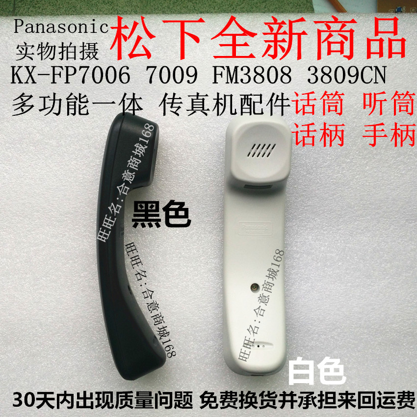 Полностью новый сосна низ KX-FP7006 7009 FM3808 3809CN Аксессуары для факса Микрофонный ресивер