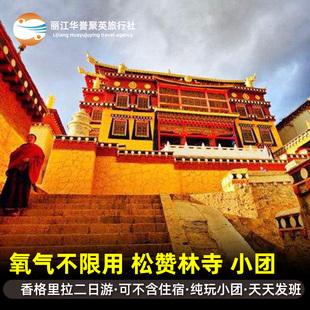 【松赞林寺】丽江香格里拉二日游纯玩小团2两日云南旅游