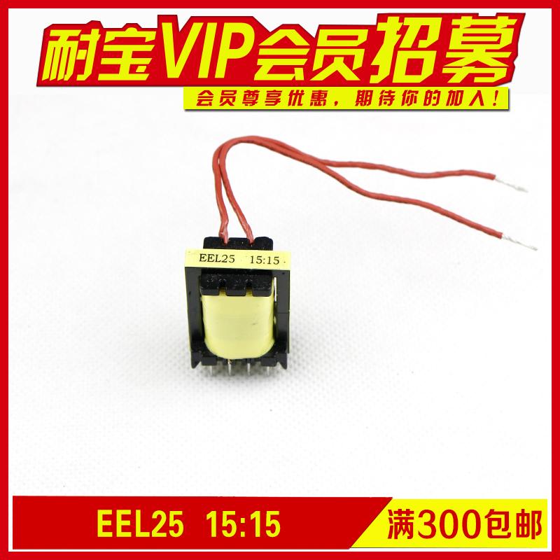 耐宝驱动/ eel25 15 15 /宝上变压器11月26日最新优惠