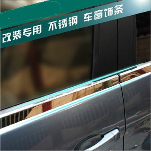 Suzuki Tianyu SX4 Swift new Alto sharp ride Feng Yu stainless steel window trim strip light strip