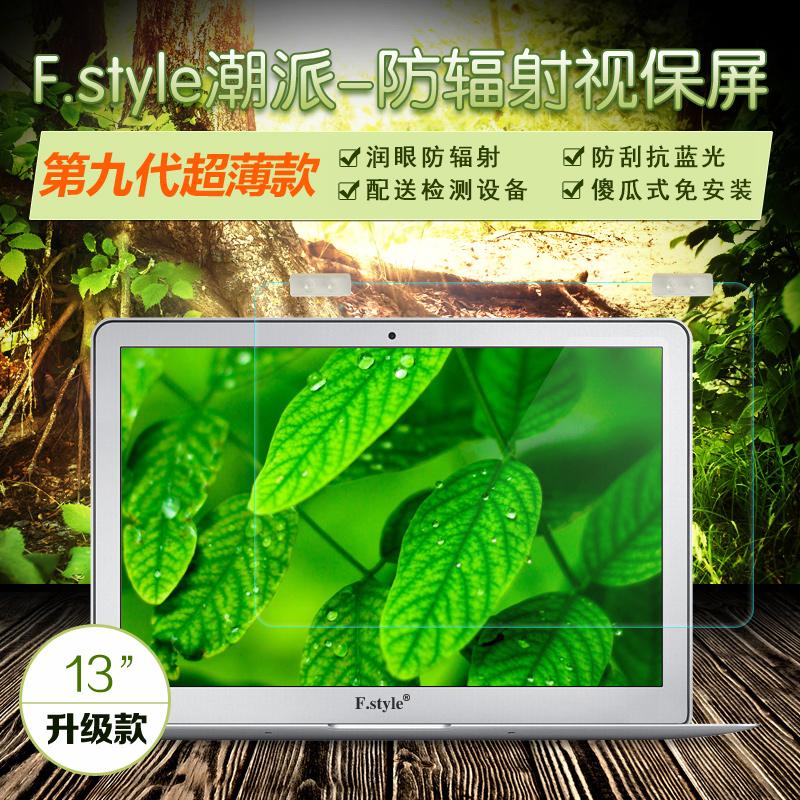 Волна пирог девятый поколение 13.3 длина в цунях (мера длины) ноутбук компьютер экран радиационной защиты blu-ray защита экран крышка внимание страхование экран
