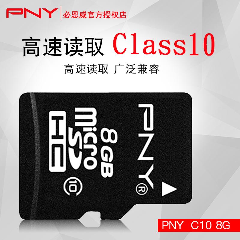 PNY/必恩威 8G手机TF卡 micro sd卡高速闪存卡Class10 8g存储卡